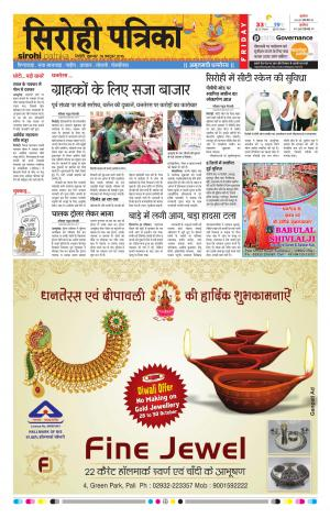 Sirohi - Read on ipad, iphone, smart phone and tablets