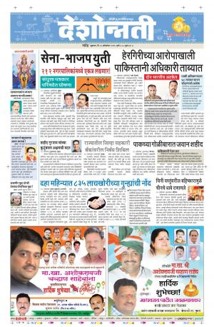 28th Oct Nanded - Read on ipad, iphone, smart phone and tablets.