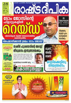 Rashtradeepika Thrissur - Read on ipad, iphone, smart phone and tablets