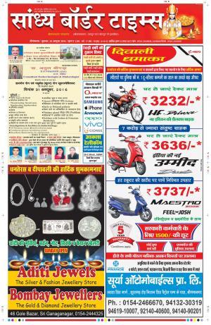 Sandhya Border Times, Sri Ganganagar - Read on ipad, iphone, smart phone and tablets.