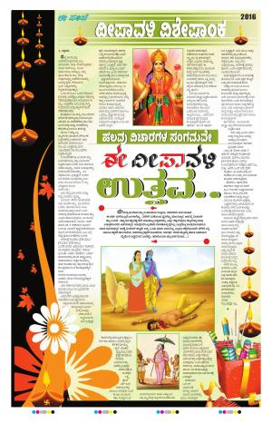 Diwali Special Edition  - Read on ipad, iphone, smart phone and tablets.