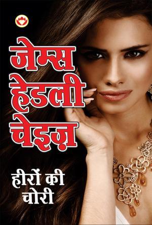 Heeron ki chori : हीरों की चोरी - Read on ipad, iphone, smart phone and tablets.