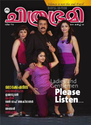 Chithrabhumi-2013 March 28 - Read on ipad, iphone, smart phone and tablets.