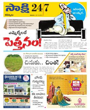 Kurnool District - Read on ipad, iphone, smart phone and tablets