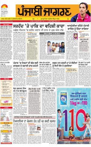 Jagraon  : Punjabi jagran News : 29th October 2016 - Read on ipad, iphone, smart phone and tablets.