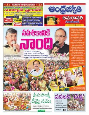Vijayawada - Read on ipad, iphone, smart phone and tablets