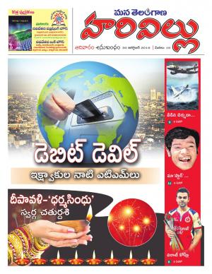 30-10-2016 - Read on ipad, iphone, smart phone and tablets.