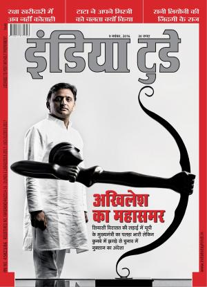 India Today Hindi-9th November 2016 - Read on ipad, iphone, smart phone and tablets.