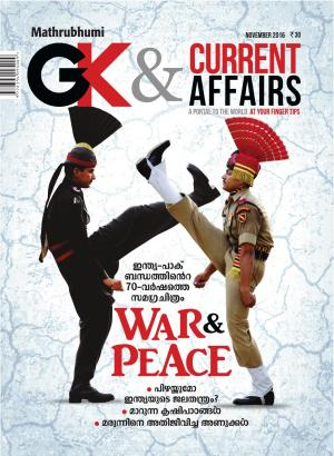 GK & Current Affairs 2016 November