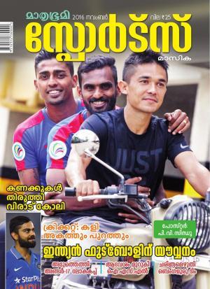 Sports-2016 November