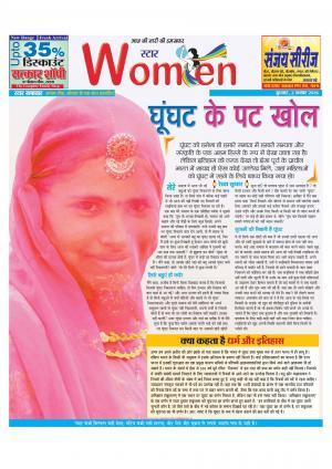 Star Samachar Women - Read on ipad, iphone, smart phone and tablets.
