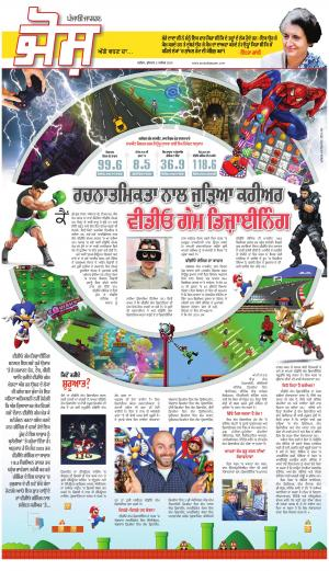 SUPPLEMENT : Punjabi jagran News : 1st November 2016