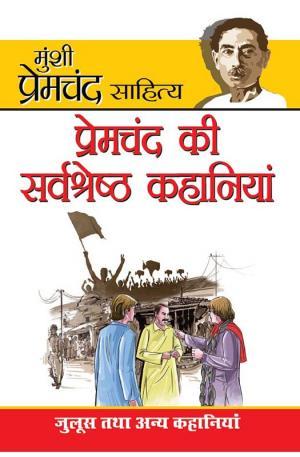 Prem Chand Ki Sarvashrestha Kahaniyan : प्रेमचन्द की सर्वश्रेष्ठ कहानियां - Read on ipad, iphone, smart phone and tablets.