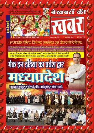 Bekhabaron Ki Khabar October 2016