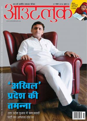 Outlook Hindi, 21 November 2016