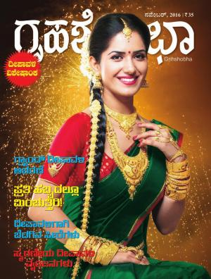 Grihshobha Kannada - Read on ipad, iphone, smart phone and tablets.