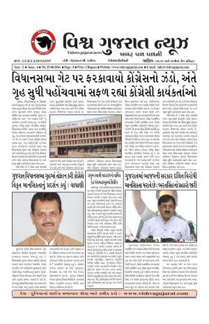 Vishva Gujarat - Read on ipad, iphone, smart phone and tablets.