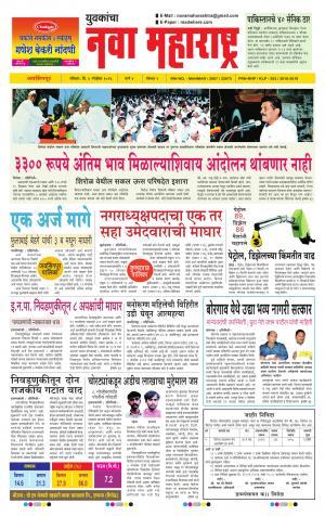 Yuvakancha Nava Maharashtra (दैनिक - नवा महाराष्ट्र) - संपादक: अशोक कोळेकर - November 06, 2016