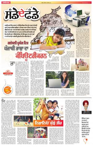 SUPPLEMENT  : Punjabi jagran News : 6th November 2016