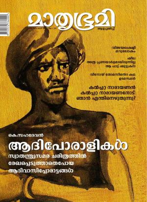 Mathrubhumi Weekly - Read on ipad, iphone, smart phone and tablets.