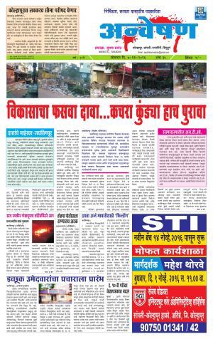 Anveshan (साप्ताहिक - अन्वेषण) - संपादक: डॉ. सुभाष सामंत - November 07, 2016