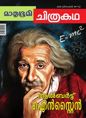 Mathrubhumi Chithrakatha - 2016 December