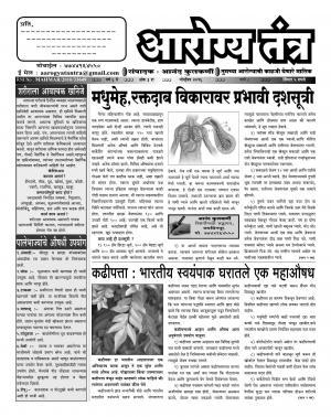 Aarogya Tantra - Read on ipad, iphone, smart phone and tablets.