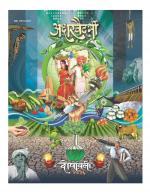 Aksharvaidarbhi Diwali Ank (अक्षरवैदर्भी दिवाळी अंक 2015) - संपादक: डॉ. सुभाष सावरकर (अमरावती)