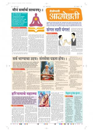 10th Nov Attmonnati puravani - Read on ipad, iphone, smart phone and tablets.
