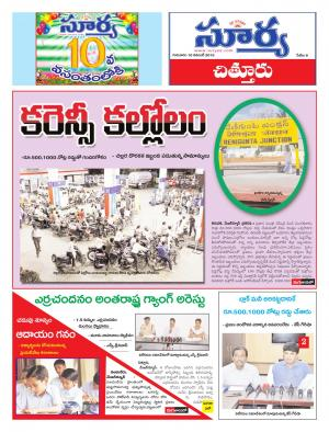 thusday,10 Nov,2016 - Read on ipad, iphone, smart phone and tablets.