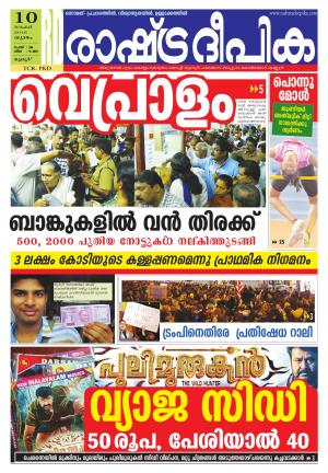 Rashtradeepika palakkad 10-11-2016 - Read on ipad, iphone, smart phone and tablets.