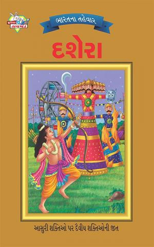 Festival of India : Dusshera :ભારતના તહેવાર: દશેરા - Read on ipad, iphone, smart phone and tablets.