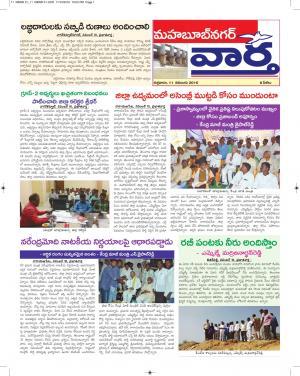 Mahaboobnagar - Read on ipad, iphone, smart phone and tablets.