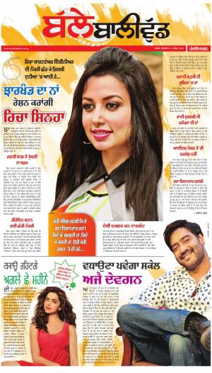 SUPPLEMENT  : Punjabi jagran News : 11th November 2016