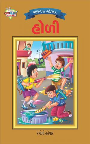 Festival of India : Holi : ભારતના તહેવાર: હોળી - Read on ipad, iphone, smart phone and tablets.