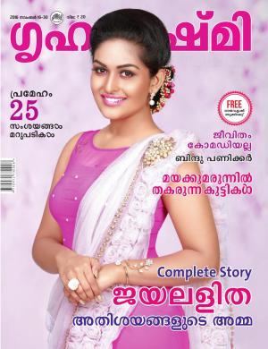 Grihalakshmi-2016 November 16-30