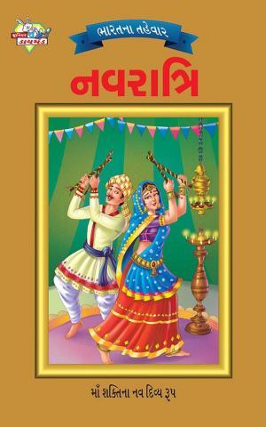 Festival of India : Navratra : ભારતના તહેવાર: નવરાત્રિ - Read on ipad, iphone, smart phone and tablets.