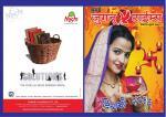 Mumbai Juganu Times Diwali Ank (साप्ताहिक - मुंबई जुगनू टाईम्स दिवाळी अंक 2015) - संपादक: सीताराम कांबळे
