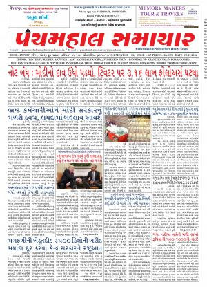 PMS-12-11-2016 - Read on ipad, iphone, smart phone and tablets.