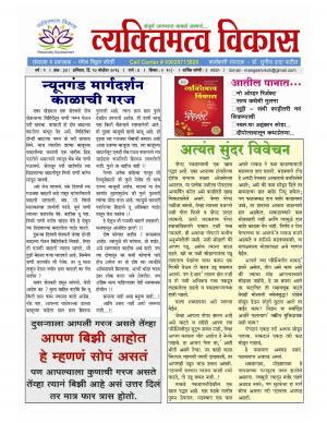 Weekly Personality Development (साप्ताहिक व्यक्तिमत्व विकास) - संपादक: मंगेश विठ्ठल कोळी - November 12, 2016
