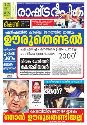 Rashtradeepika palakkad 12-11-2016 - Read on ipad, iphone, smart phone and tablets.