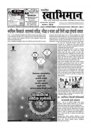 Weekly Swabhiman - (साप्ताहिक - स्वाभिमान) - संपादक: शंकर शिंदे (कराड - सातारा) - October 31, 2016