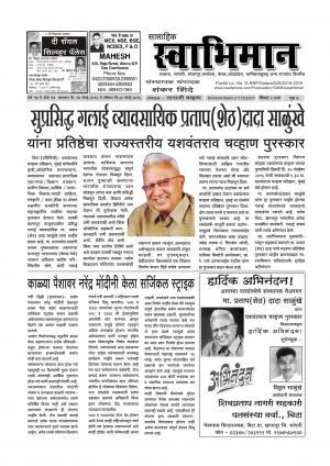 Weekly Swabhiman - (साप्ताहिक - स्वाभिमान) - संपादक: शंकर शिंदे (कराड - सातारा) - November 14, 2016