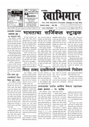 Weekly Swabhiman - (साप्ताहिक - स्वाभिमान) - संपादक: शंकर शिंदे (कराड - सातारा) - October 03, 2016