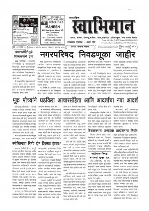 Weekly Swabhiman - (साप्ताहिक - स्वाभिमान) - संपादक: शंकर शिंदे (कराड - सातारा) - October 17, 2016