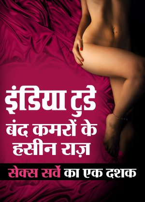 India Today Hindi-10 Years of Sex Survey