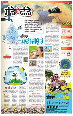 SUPPLEMENT  : Punjabi jagran News : 13th November 2016
