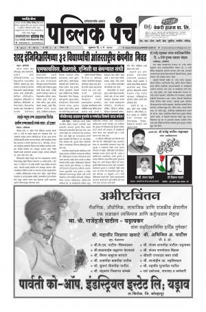 Daily Public Punch - (दैनिक - पब्लिक पंच) - संपादक: मदन गावडे