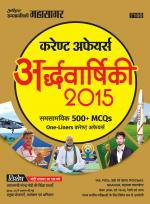 Arihant Samsamayiki (Half Yearly) - Read on ipad, iphone, smart phone and tablets