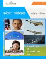 करंट अफेयर्स जनवरी 2015 - Read on ipad, iphone, smart phone and tablets